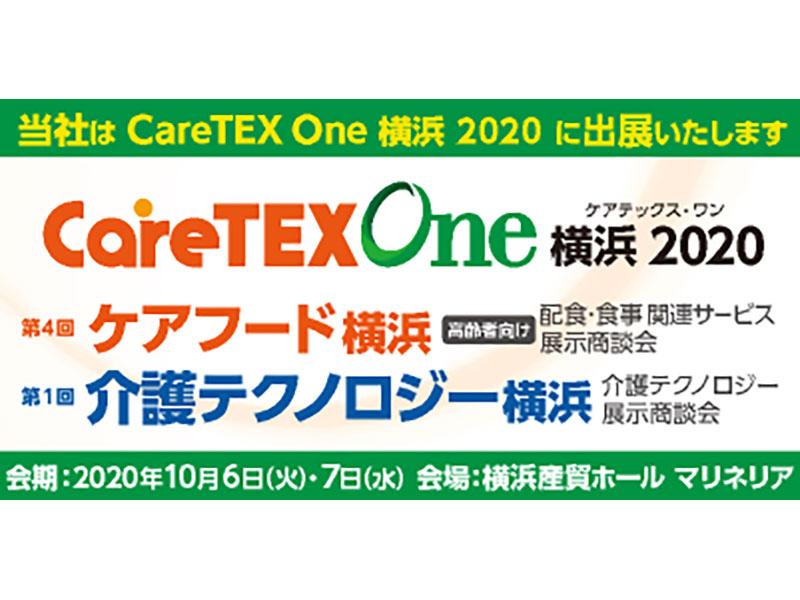 CareTEXone横浜2020 出展のご案内