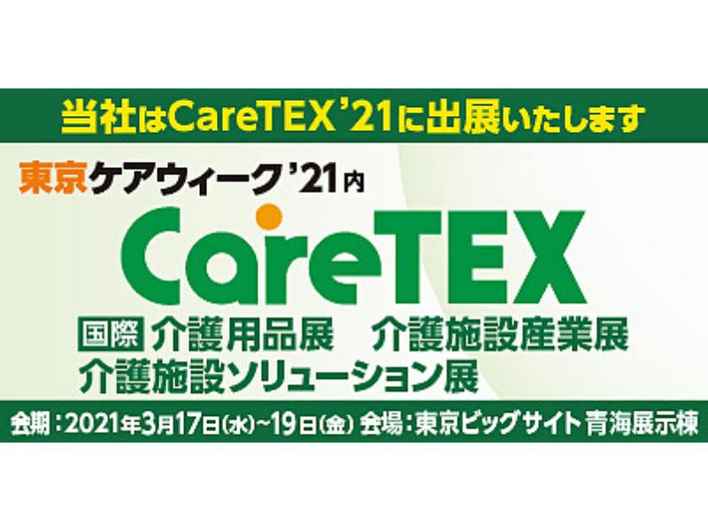 CareTEX東京  出展のご案内