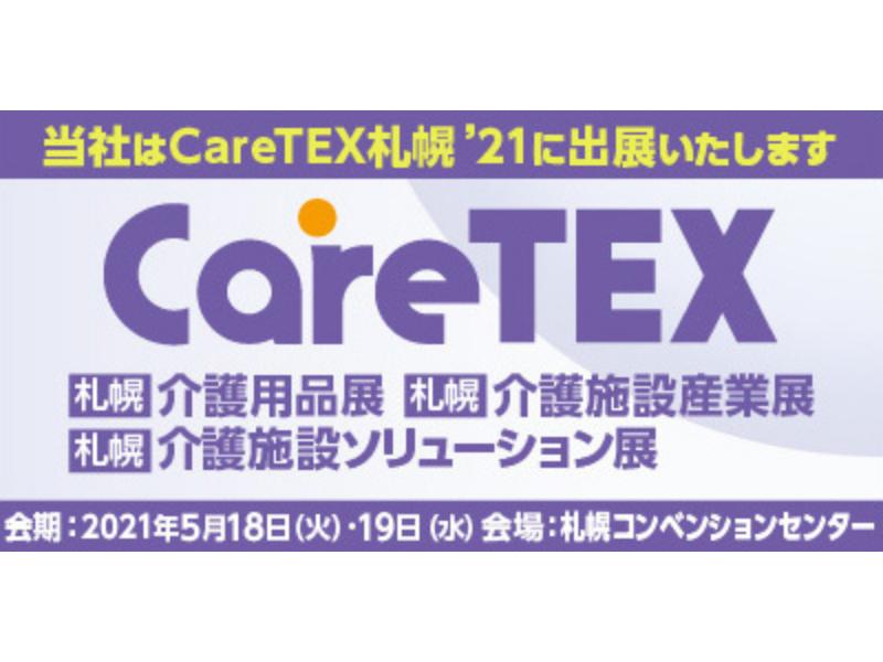CareTEX札幌  出展のご案内