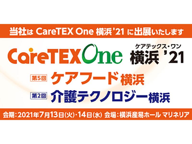 CareTEXOne横浜'21  出展のご案内