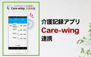 「Care-wing」データ連携