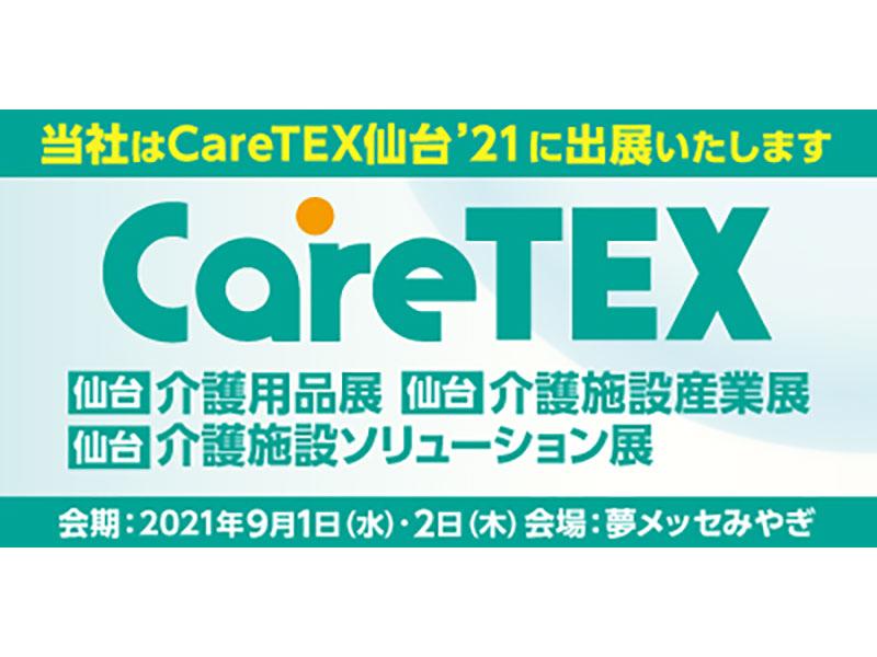 CareTEX仙台'21  出展のご案内