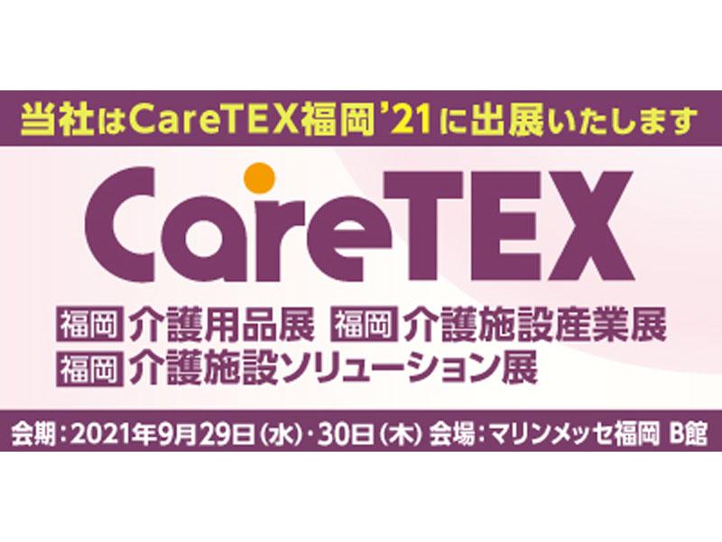 CareTEX福岡'21  出展のご案内