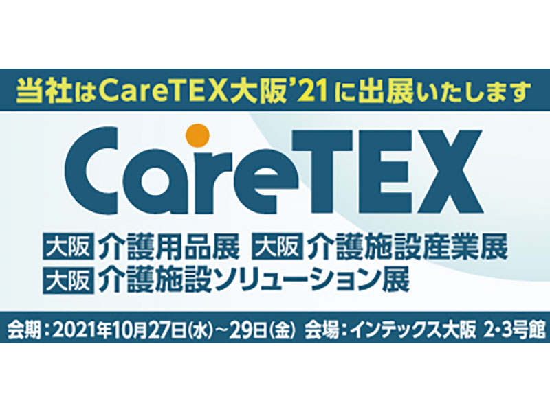 CareTEX大阪'21  出展のご案内